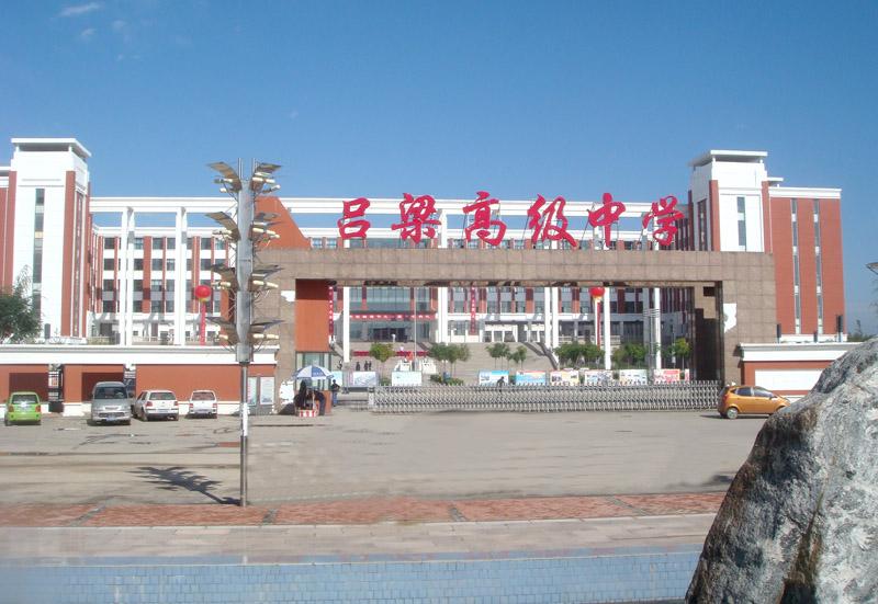 山西省中国市高级中学__教育频道_吕梁广播网高中我步入的图片